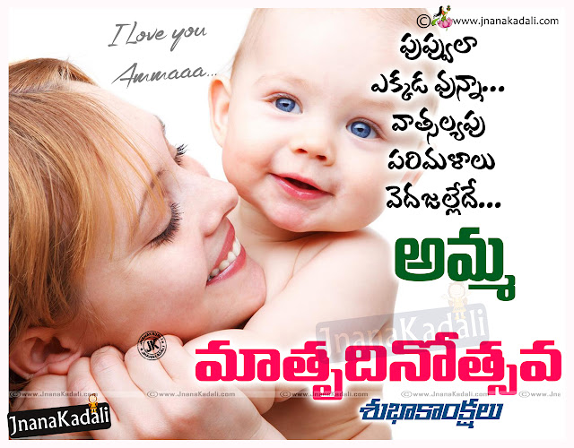 Latest Telugu online Mothers Day kavithalu-Mothers day kavithalu For Whatsapp