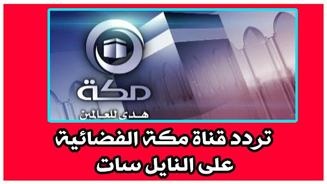 تردد قناة مكة Mecca TV الفضائية الجديد 2020 على النايل سات
