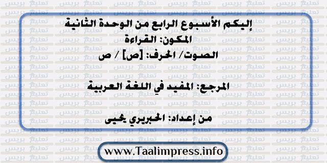 جذاذات الأسبوع.4.وحدة.2.قراءة.حرف الصاد.المفيد في اللغة العربية المستوى الأول ابتدائي