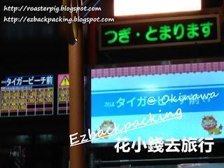巴士電子屏幕