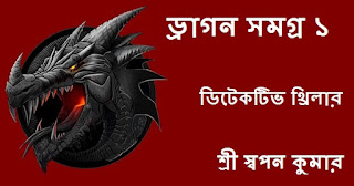 Dragon Samagra 1 Bengali Detective Thriller By Swapan Kumar PDF