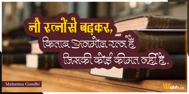 Books Quotes In Hindi - Quantum Computing