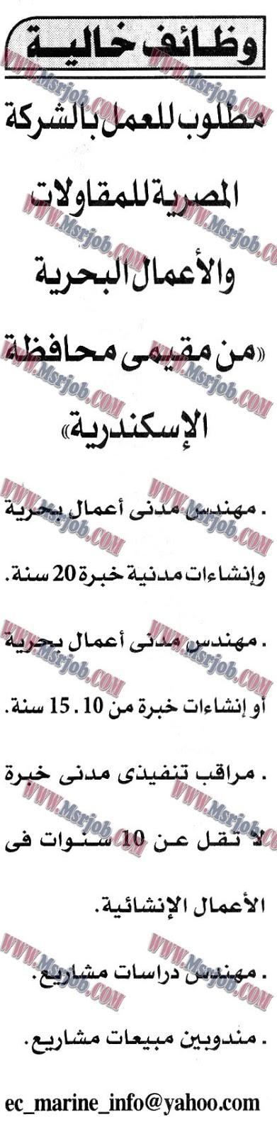 اعلان وظائف الشركة المصرية للمقاولات والاعمال البحرية منشور بالاهرام 19 / 6 / 2018