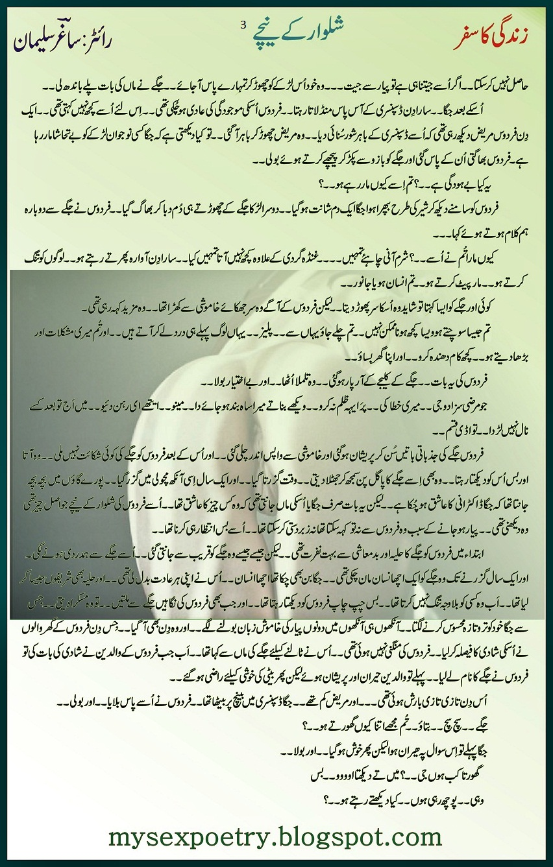 Urdu hot stories-True Stories: sex Darama