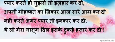 Hindi Quotes On Love