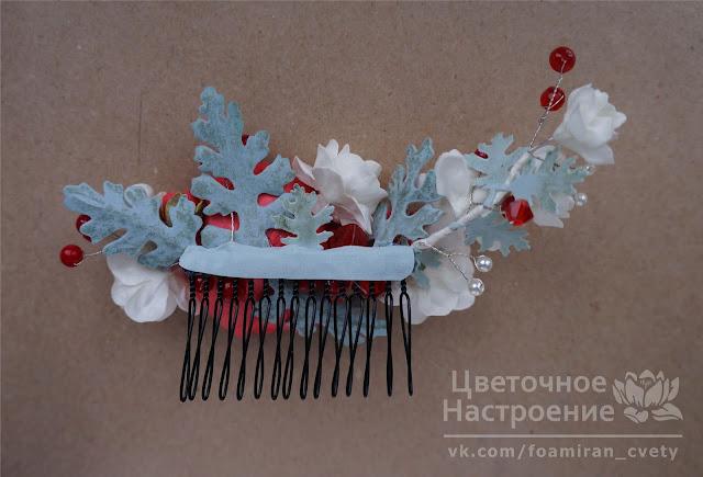 гребень в прическу с цветами