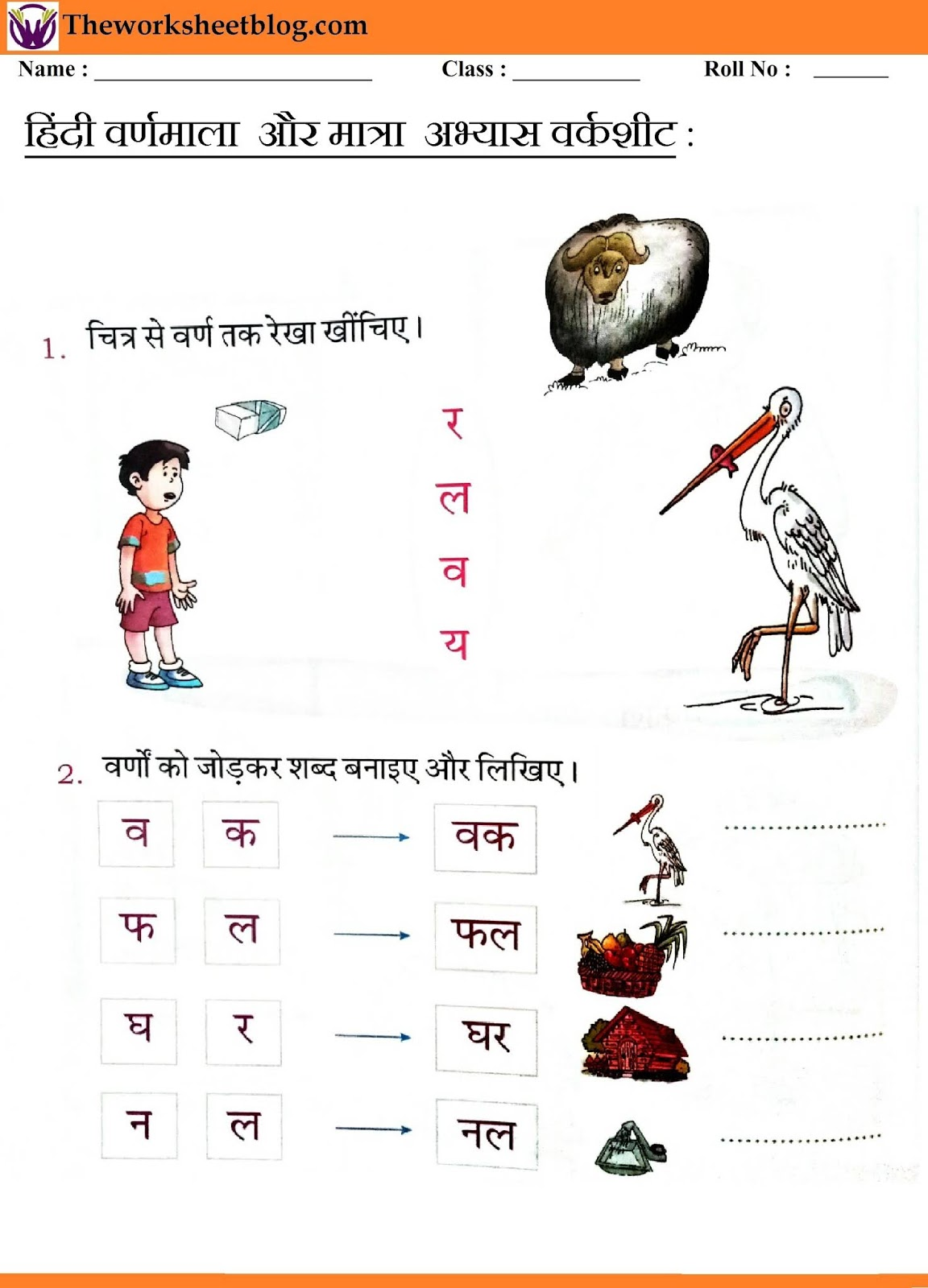 Hindi Matra Gyan Worksheets