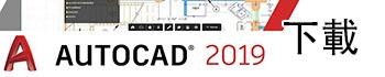 Autodesk AutoCAD安裝軟體下載
