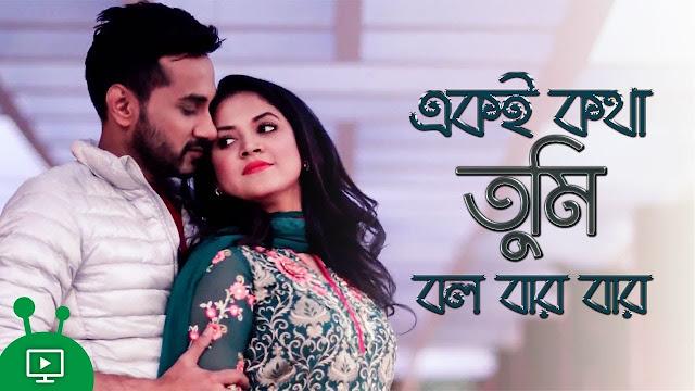 Ekoi Kotha Tumi Bolo Bar Bar (2017) Bangla Telefilm Ft. Shojol & Urmila