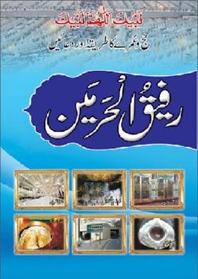 Rafiq Ul Haramain Urdu By Allama Ilyas Attar PDF Free Download