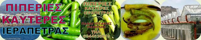 http://piperiesierapetras.blogspot.gr/