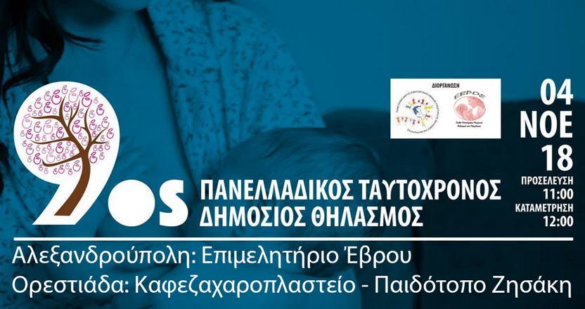 Αλεξανδρούπολη και Ορεστιάδα συμμετέχουν στον 9ο Πανελλαδικό Ταυτόχρονο Δημόσιο Θηλασμό