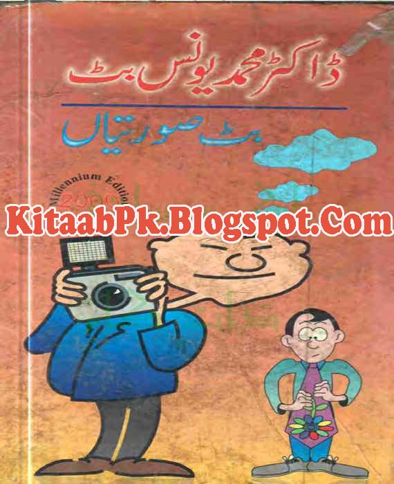 Butt Surityaan Books By Dr.Muhammad Younis Butt Pdf Free Download