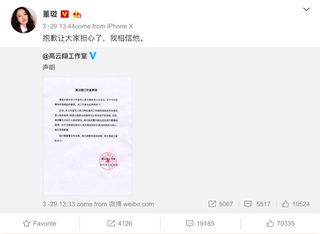 Gavin Gao wife Dong Xuan trusts him
