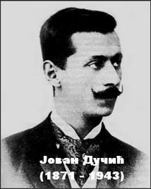Јован Дучић | АКОРДИ