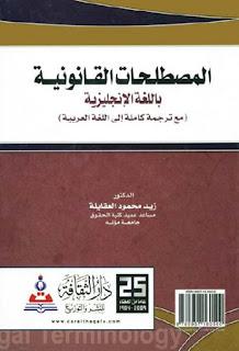 المصطلحات القانونية باللغة الانجليزية مع ترجمة كاملة الى اللغة العربية - زيد محمود العقايلة