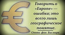 что означает евро