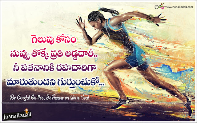 Best of Inspirational Telugu messages for whatsapp, new telugu inspirational quotations for good morning, nice good morning thoughts messages for friends, heart touching quotes, online trending telugu quotations about good morning.Telugu Quotes About selfishness - Inspiring lines about selfishness