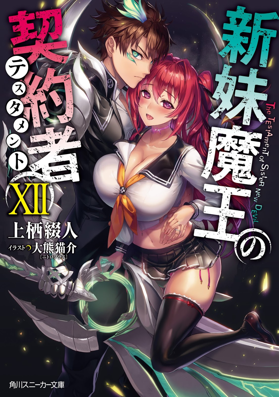 FULL HENTAI - Shinmai Maou Vol 12