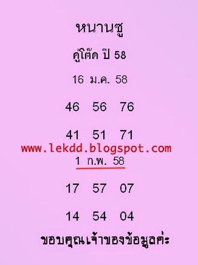 หวยซองหนานซู,หวยซอง,รวมหวยซอง,หวยซองงวดนี้, ข่าวหวยเด็ด, หวยเด็ดงวดนี้ ,เลขเด็ดงวดนี้, หวยซองหนานซู 1/2/58