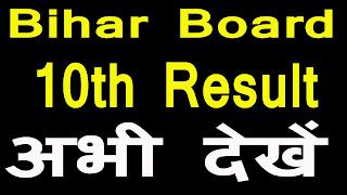 Bihar Board Class 10th Results 2018