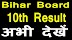 Bihar Board Class 10th Results 2021 | Sarkari Result | Sarkari Exam | Sarkari Naukri