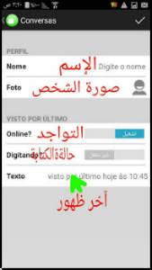 برنامج WhatsFake