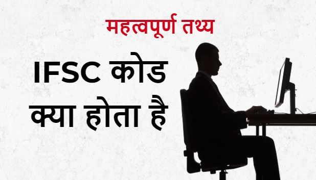 आईएफएससी कोड क्या होता है - What is IFSC Code in Hindi