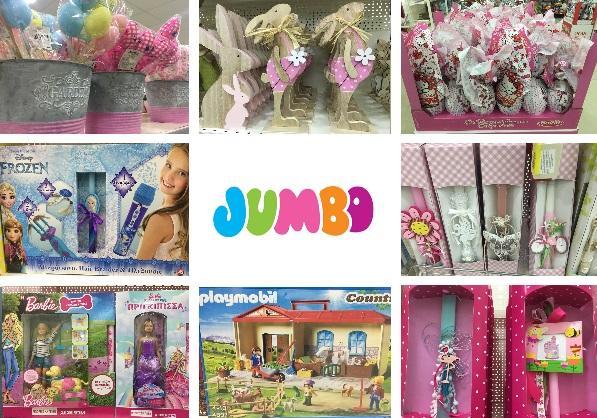 2214369de66 Φέτος στο νέο κατάστημα JUMBO στην Χλόη, θα βρείτε μία μεγάλη ποικιλία  διακοσμητικών Πασχαλινών ειδών στις χαμηλότερες τιμές της αγοράς.