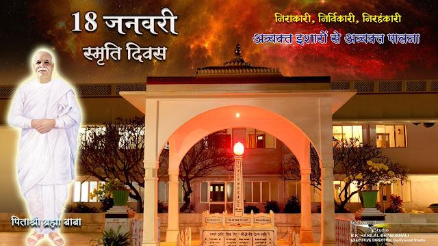 Brahma Baba-Shanti Stambh