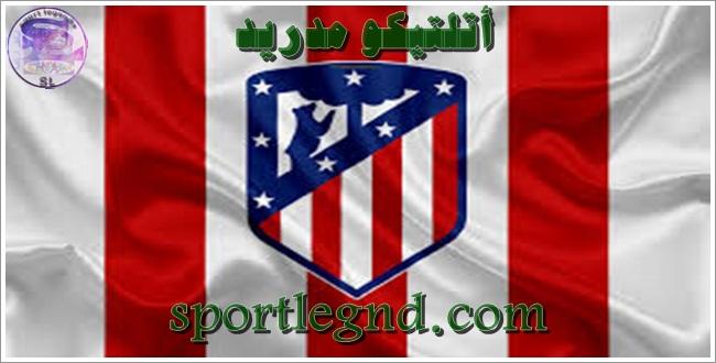 اتلتيكو مدريد,ريال مدريد,أتلتيكو مدريد,برشلونة,ريال مدريد واتلتيكو مدريد,ميسي,أتلتيكو مدريد لكرة القدم,رونالدو,atlético madrid,يوفنتوس,تاريخ نادي أتلتيكو مدريد,اتلتيكو,العصر الذهبي لنادي أتلتيكو مدريد,اخبار ريال مدريد,دوري ابطال اوروبا,أعظم فترة في تاريخ ريال مدريد,ديربي مدريد,اتلتكومدريد,أشهر اللاعبين في تاريخ فريق أتلتيكو مدريد