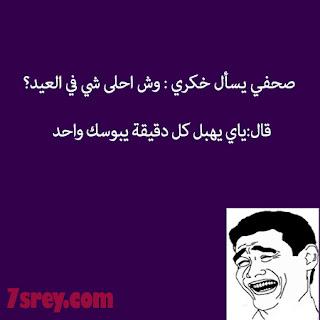 نكت سعودية مضحكة