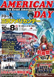 Misawa American Day 2017 Japanese poster 平成29年三沢アメリカンデー 日本語版ポスター