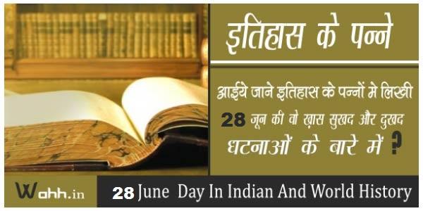28-June-Aaj-Ka-itihaas-History