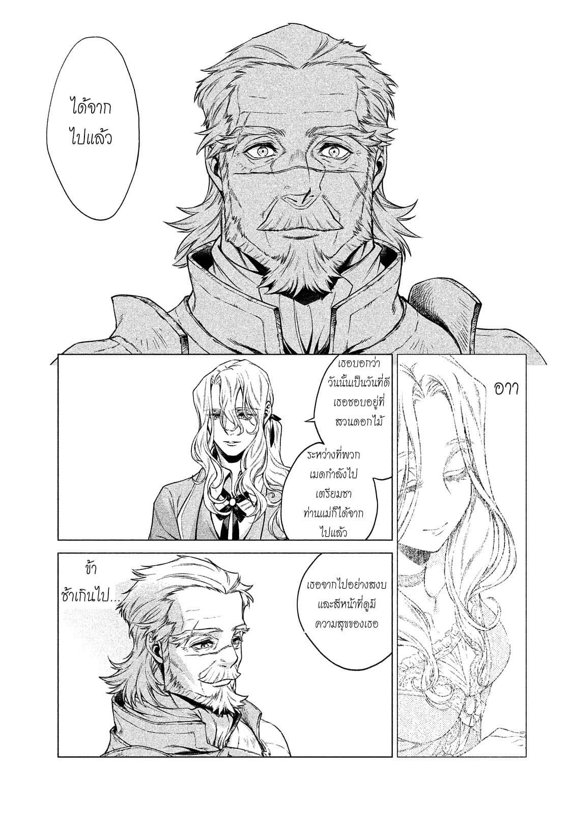 อ่านการ์ตูน Henkyou no Roukishi - Bard Loen ตอนที่ 6 หน้าที่ 14