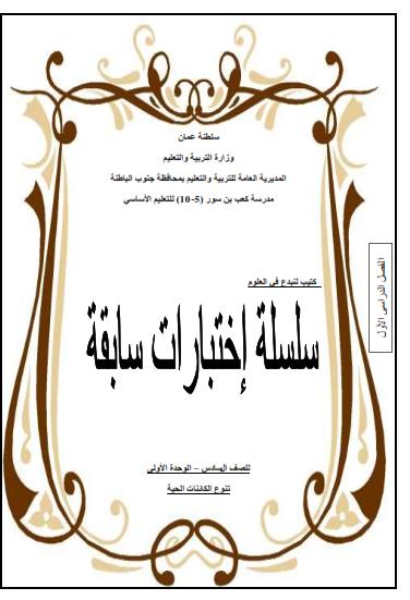 كتاب لنبدع في العلوم للصف السادس الفصل الدراسي الاول