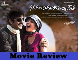 Nagaram Nidrapothunna Vela – Movie Review