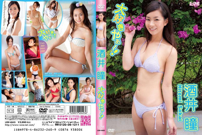 [LCDV-40423] Hitomi Sakai 酒井瞳 - 大好きやぁ~!