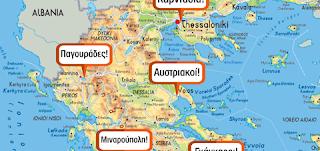 Τα παρατσούκλια που ανάβουν «φωτιές» ανάμεσα σε περιοχές της Ελλάδας