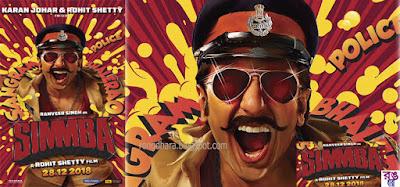 রণবীর সিং-এর 'সিম্মবা' ছবির বাজেট, রিভিউ, অভিনয় শিল্পী, মুক্তির তারিখ, বক্স অফিস হিট ও ফ্লপ বিশ্লেষণ, বক্স অফিস আয়!