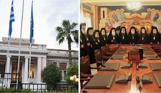 Βαθύ ρήγμα στις σχέσεις κυβέρνησης - Εκκλησίας για το Σκοπιανό
