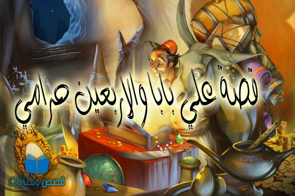 قصة-علي-بابا-والاربعين-حرامي