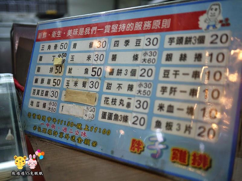 P1220387 - 一中商圈雞排店│胖子雞排食記電話菜單與胖子雞