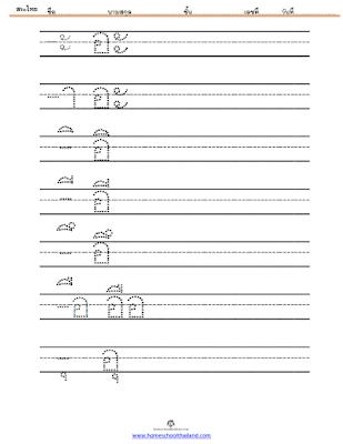 Latihan, menulis, huruf, bahasa, thailand, thai, aksara