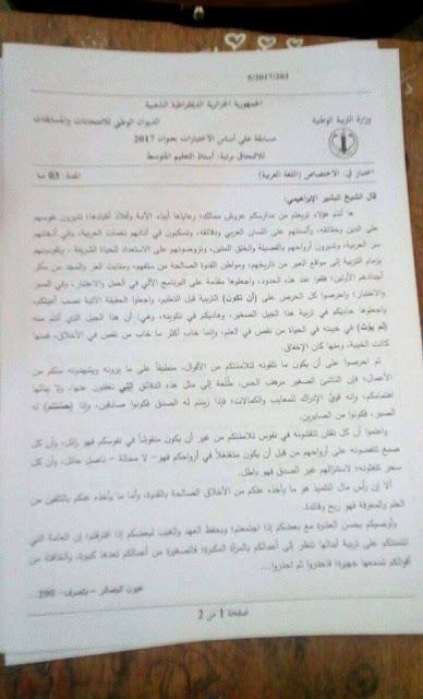 موضوع اللغة العربية لمسابقة اساتذة الطورالمتوسط 2017