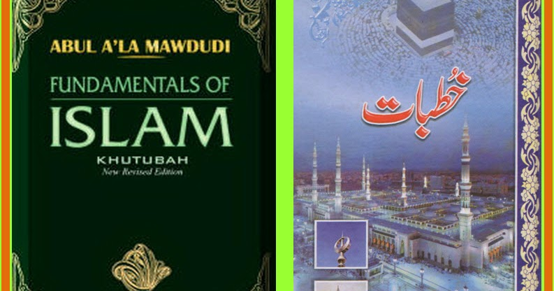 Fundamentals of islam maududi