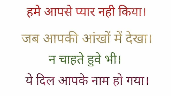 अगर  आप किसी से प्यार करते हो तो जरूर पड़े - Love Shayari In Hindi