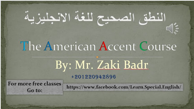 Learning American accent by Mr.Zaki Badr