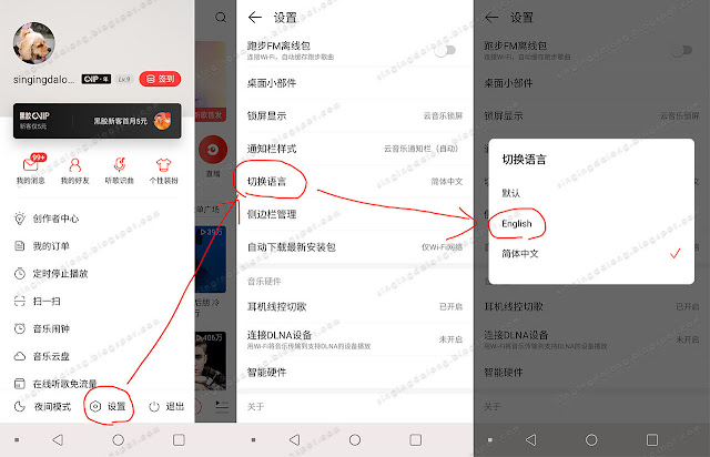 Some-free-music-service-NetEase-Cloud-Music-app-tips
