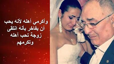 وصايا والد لابنته يوم زفافها غشاء البكارة لا علاقة له بالشرف